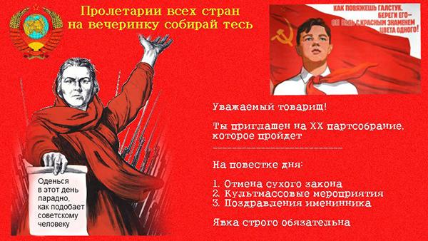 «Назад в СССР ». Веселый сценарий на день рождения женщины