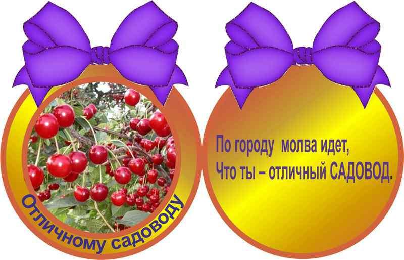 Поздравляем победителей, открытки садоводу